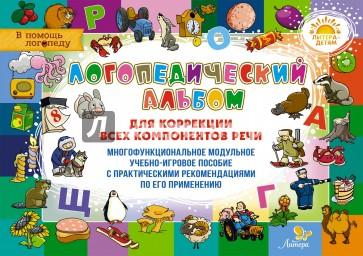 Логопедический альбом для коррекции всех компонентов речи, Адаменко Т., Терехова Е.