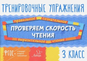 Проверяем скорость чтения. 3 класс, Крутецкая Валентина Альбертовна