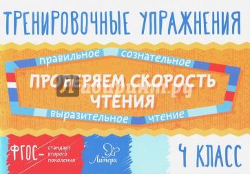 Проверяем скорость чтения. 4 класс, Крутецкая Валентина Альбертовна