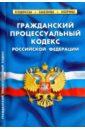 Гражданский процессуальный кодекс РФ на 20.01.18,