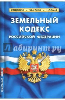 Земельный кодекс РФ на 20.01.18 куплю земельный участк 16га в варнавинском