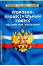 Уголовно-процессуальный кодекс РФ от 20.01.18,