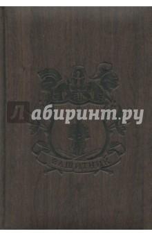 Ежедневник недатированный Защитник (А5, 160 листов, коричневый) (1722160377)