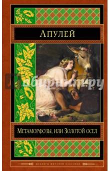 Метаморфозы, или Золотой осел книги эксмо удивительная история