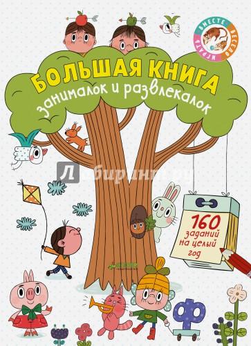 Большая книга занималок и развлекалок. 160 заданий на целый год, Винокурова Н., Зайцева Л.