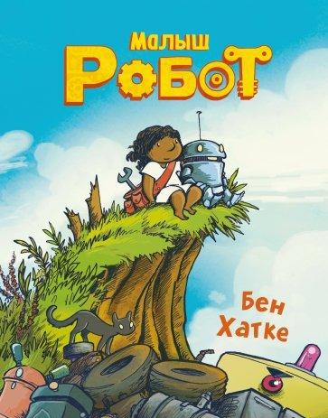 Малыш Робот, Хатке Бен