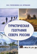 Туристическая география Севера России. Научная монография