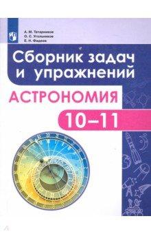 Астрономия. 10-11 классы. Сборник задач и упражнений. ФГОС
