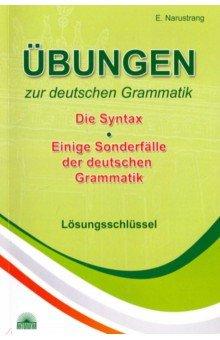 Упражнения по грамматике немецкого языка. Синтаксис. Ключи