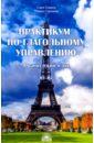 Практикум по глагольному управлению. Французский язык, Салимов Парваз Вахтангович,Соваль Сара