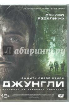 Zakazat.ru: Джунгли (DVD). Маклин Грег