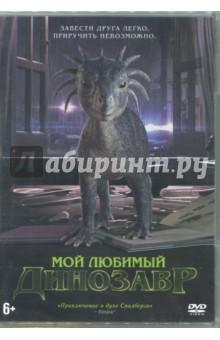 Мой любимый динозавр (DVD)