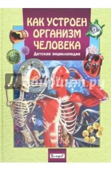Как устроен организм человека. Детская энциклопедия книги владис моя первая энциклопедия в вопросах и ответах