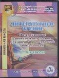 Литературное чтение. 1-4 классы. Интерактивные занимательные задания (CD). ФГОС