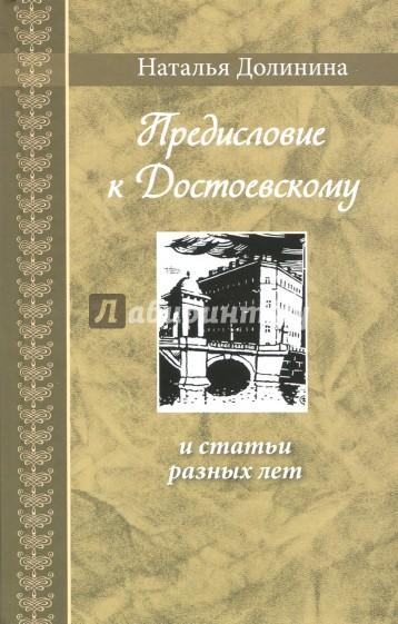 Предисловие к Достоевскому: и статьи разных лет, Долинина Наталья Григорьевна