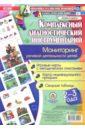 Комплексный диагностический инструментарий. Мониторинг речевой деятельности детей 2-3 лет, Ничепорчук Т. П.