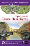 Прогулки по Санкт-Петербургу. Путеводитель для пешеходов