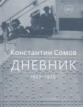 Дневник. 1923-1925