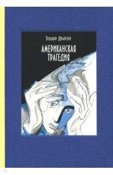 Американская трагедия. В 2-х томах ключник р трагедия русских не только в восточной украине
