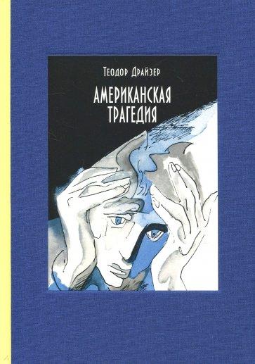Американская трагедия. В двух томах., Драйзер Теодор