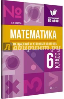 Математика. 6 класс. Тематический и итоговый контроль. ФГОС математика 6 класс тематические тесты учебное пособие