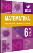 Математика. 6 класс. Тематический и итоговый контроль. ФГОС