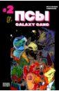 Обложка Псы. Galaxy Gang №2