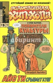 Родословная хип-хопа. Выпуск №5