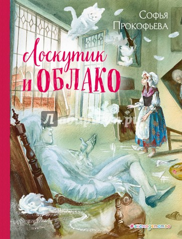 Лоскутик и Облако, Прокофьева Софья Леонидовна