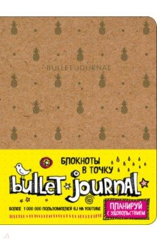 Блокнот в точку. Bullet Journal (ананасы), А5 самокат yedoo city ltd sailor 110712