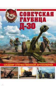 Советская гаубица Д-30. Шедевр отечественной артиллерии томсон д прогулки по барселоне