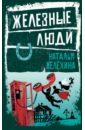 Железные люди, Мелехина Наталья