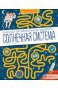 Солнечная система. Большая книга лабиринтов, Мурьо Пьер-Франсуа