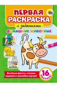 Купить Домашние животные, Проф-Пресс, Раскраски с играми и заданиями