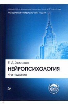 Нейропсихология. Учебник для вузов основы нейропсихологии учебник для вузов
