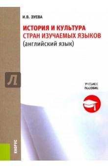 История и культура стран изучаемых языков (английский язык). Учебное пособие