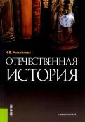 Отечественная история. Учебное пособие