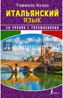 Итальянский язык. 20 уроков с упражнениями книга для записей с практическими упражнениями для здорового позвоночника