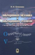 Вибрационная механика и вибрационная реология (теория и приложения)