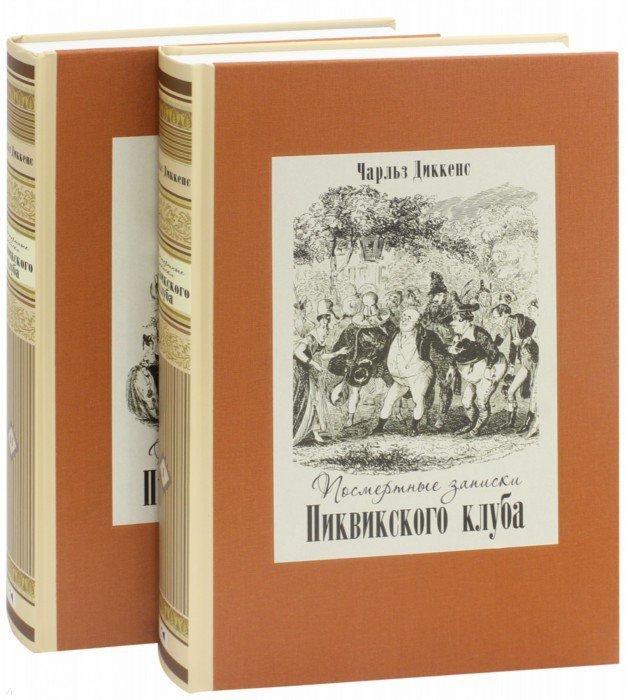 Иллюстрация 1 из 52 для Посмертные записки Пиквикского клуба. В 2-х томах - Чарльз Диккенс | Лабиринт - книги. Источник: Лабиринт