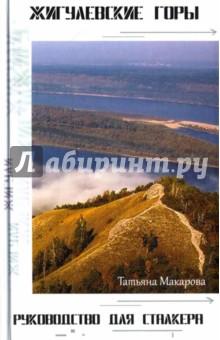 Жигулёвские горы. Руководство для сталкеров