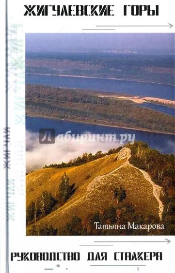 Жигулёвские горы. Руководство для сталкеров, Макарова Татьяна