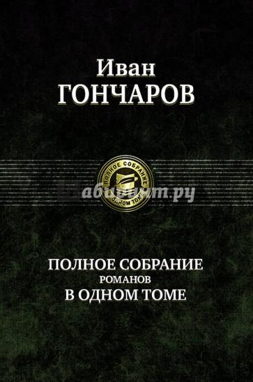 Полное собрание романов в одном томе, Гончаров Иван Александрович