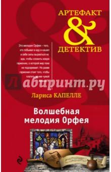 Волшебная мелодия Орфея литературная москва 100 лет назад