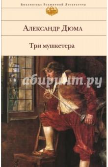 Обложка книги Три мушкетера