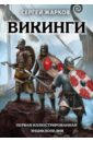 Обложка Викинги. Первая иллюстрированная энциклопедия