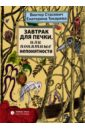 Завтрак для печки, или Понятные непонятности, Токарева Екатерина,Стасевич Виктор