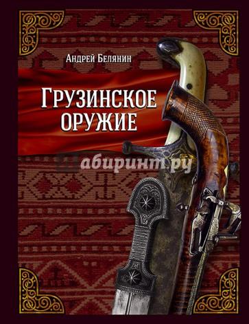 Грузинское оружие, Белянин Алексей