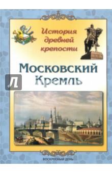 Московский Кремль. История древней крепости дунаева ю история москвы