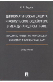 Дипломатическая защита и консульское содействие в международном праве